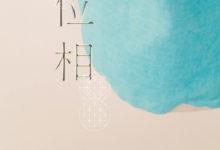 ことまつ Exhibition 「位相」- カバンとグラフィック