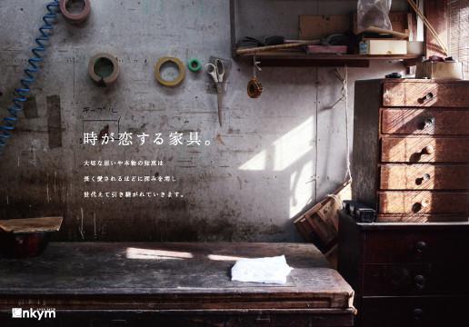 中山木工さまpostcard